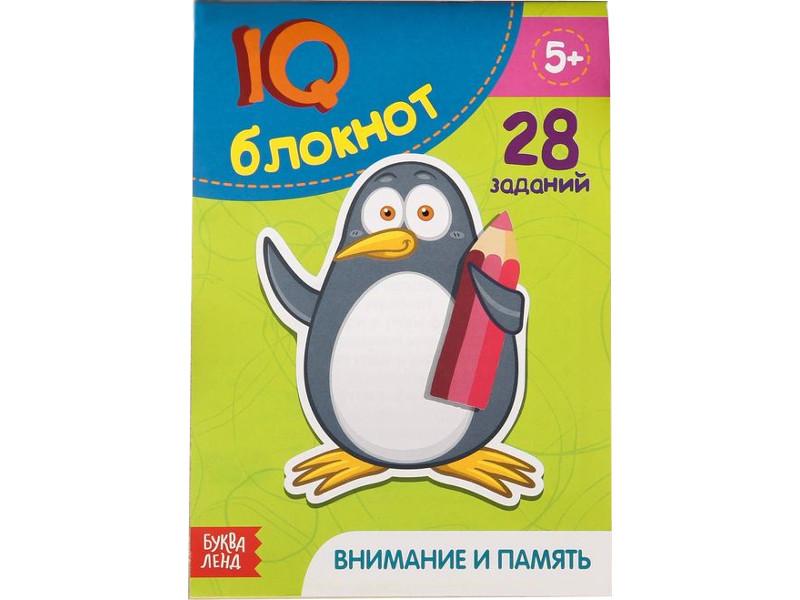 Пособие Книжка-игрушка Буква-ленд IQ Внимание и память 2599341