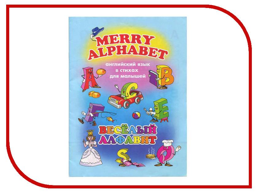 Обучающая книга Брошюра Феникс+ Английский для малышей Веселый алфавит 38007 апплика пазл для малышей английский алфавит цвет основы желтый