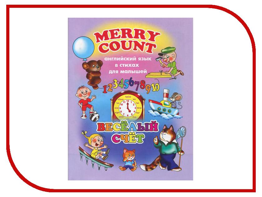 Обучающая книга Брошюра Феникс+ Английский для малышей Веселый счет 38008 настольная игра домино стеллар мультфильмы 10