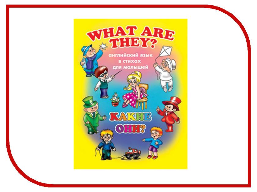 все цены на Обучающая книга Брошюра Феникс+ Английский для малышей Какие они? 38009 онлайн