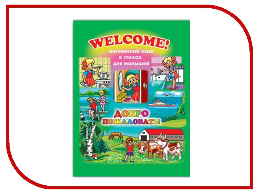 Обучающая книга Брошюра Феникс+ Английский для малышей Добро пожаловать! 38010 шопкинс аппликация из песка добро пожаловать в шопвилль 21 30 см арт 02684