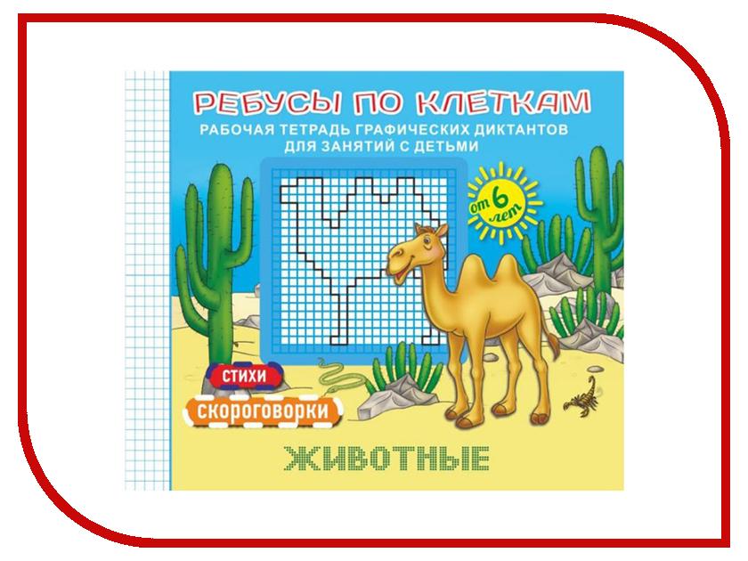 Обучающая книга Брошюра Феникс+ Ребусы по клеткам Животные 45938 феникс раскраска смешные животные