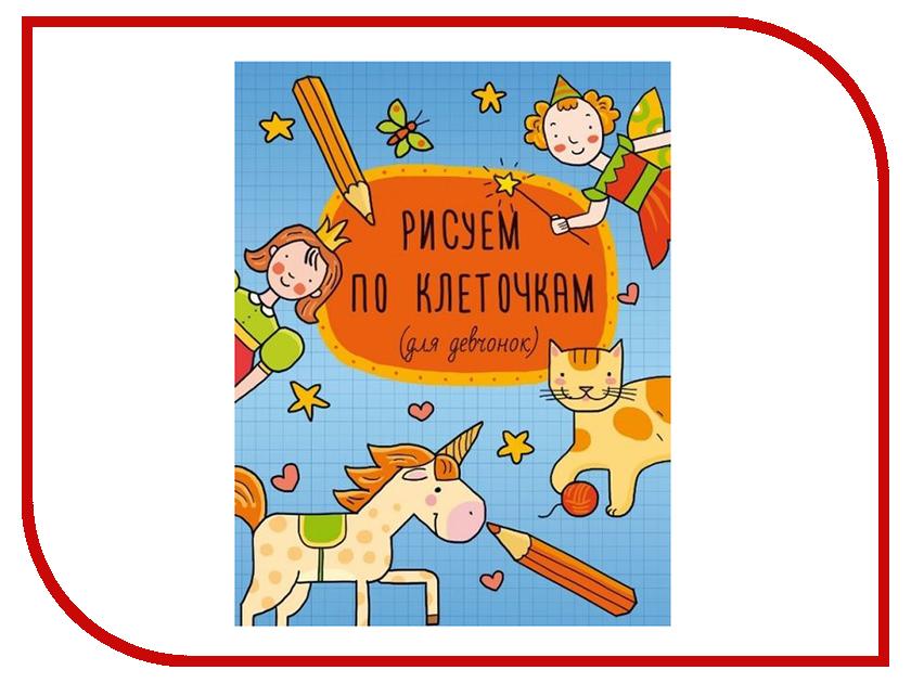 Обучающая книга Брошюра Феникс+ Рисуем по клеточкам Для девочек 44055 платья для девочек