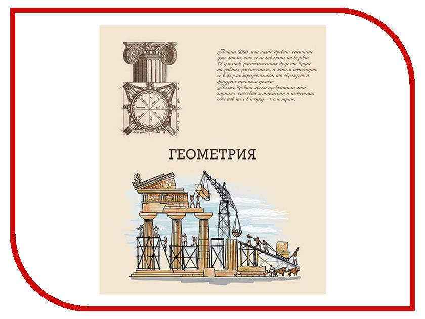 Тетрадь Феникс+ A5 48 листов Геометрия 44333