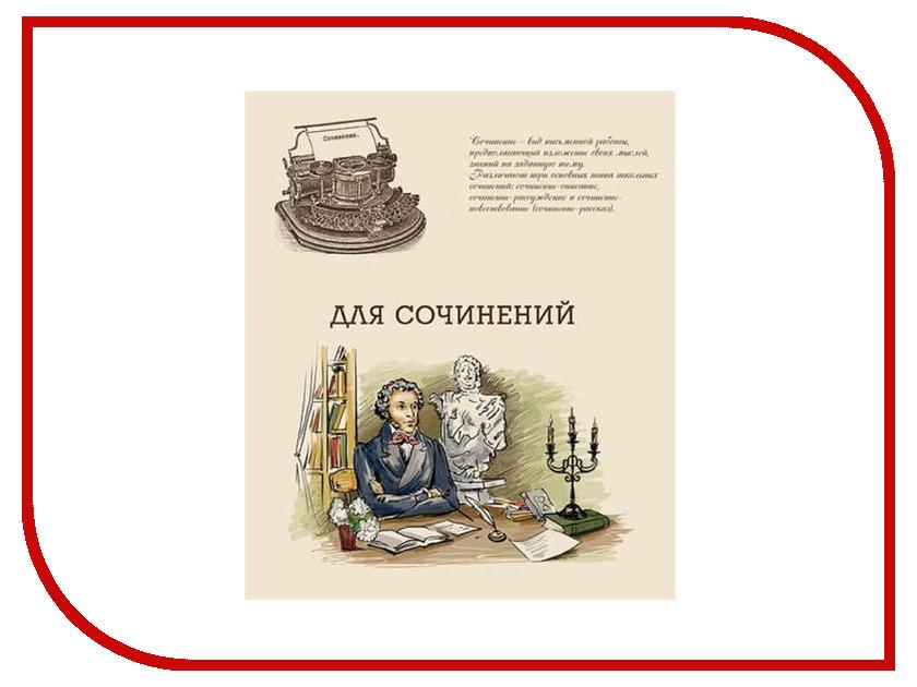 Тетрадь Феникс+ A5 48 листов Для сочинений 44342 тетрадь феникс a5 48 листов литература 41088
