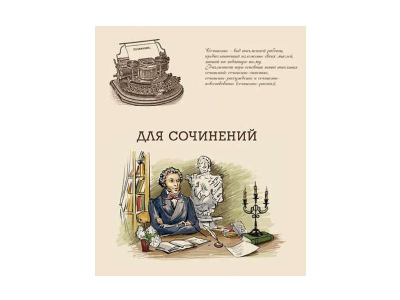 Тетрадь Феникс+ A5 48 листов Для сочинений 44342