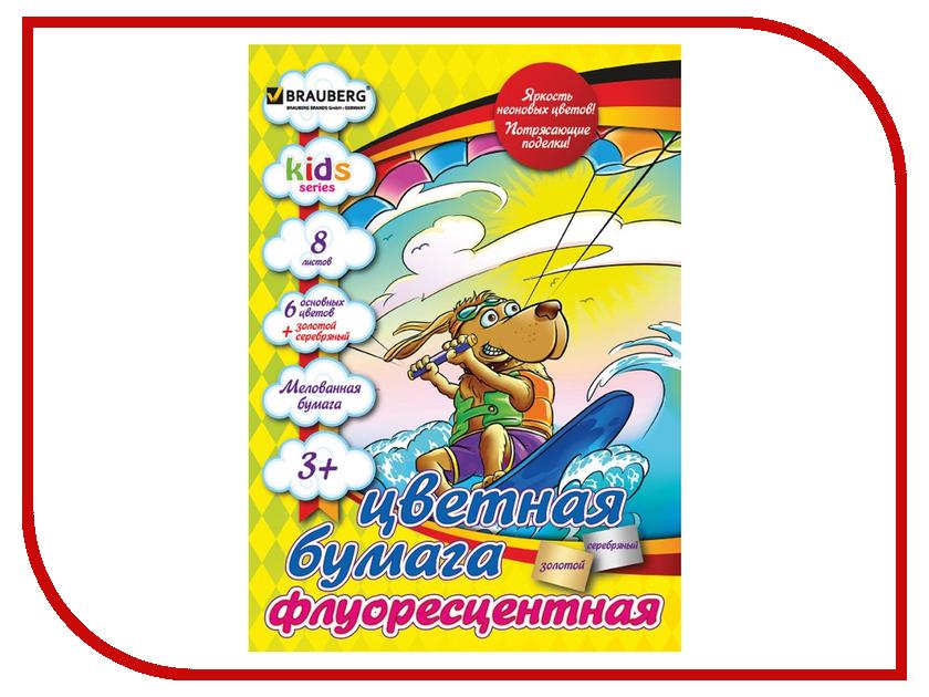Цветная бумага Brauberg А4 8 цветов Флуоресцентная мелованная 124789 brauberg самоклеящаяся цветная бумага а4 10 л 5 цв