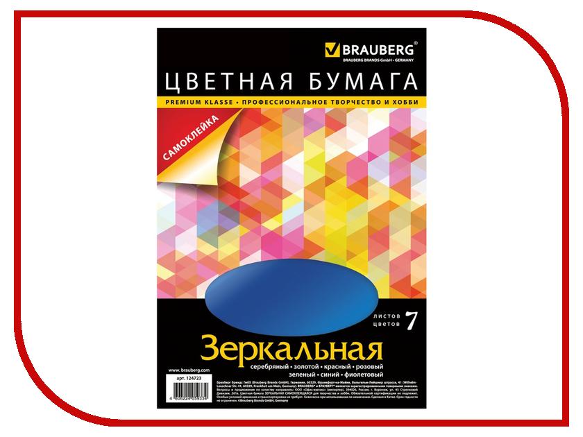 Цветная бумага Brauberg А4 7 цветов Зеркальная самоклеящаяся 124723 решетка гриль для мяса искра 30 х 24 см