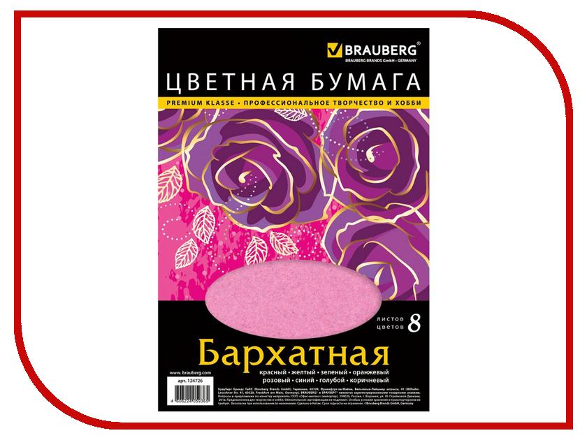 Цветная бумага Brauberg А4 8 цветов Бархатная 124726 brauberg самоклеящаяся цветная бумага а4 10 л 5 цв