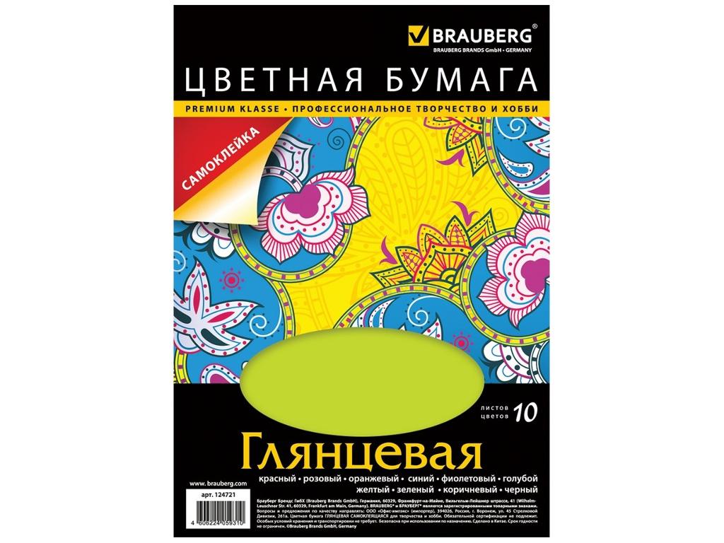 Цветная бумага Brauberg А4 10 цветов Самоклеящаяся мелованная 124721
