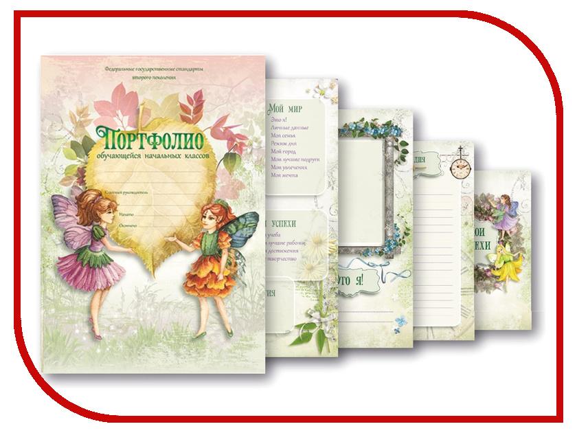 Портфолио обучающегося начальной школы Фолиант Дюймовочка А4 30 листов для девочек ПОРТ-2