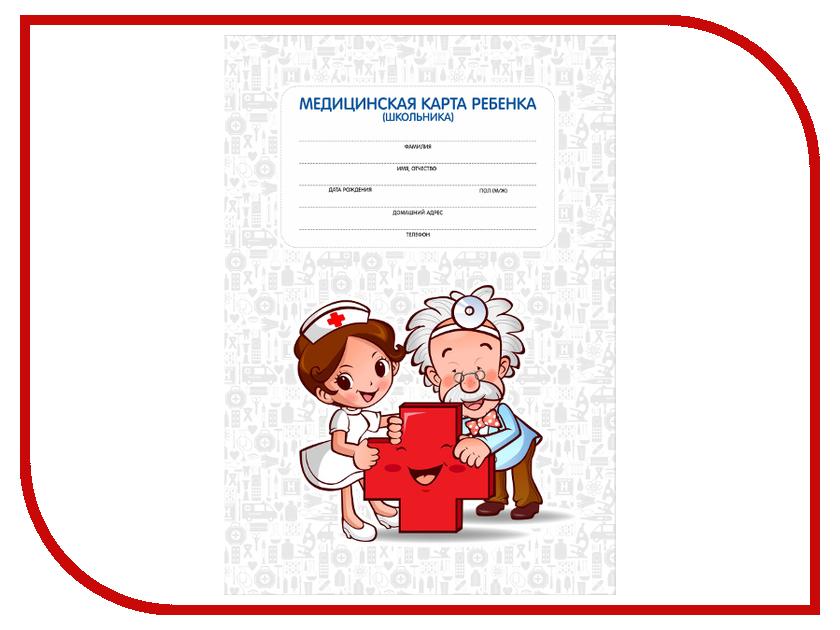Карта медицинская ребенка Фолиант А4 16 листов МКР-35 питер книга медицинская карта ребенка
