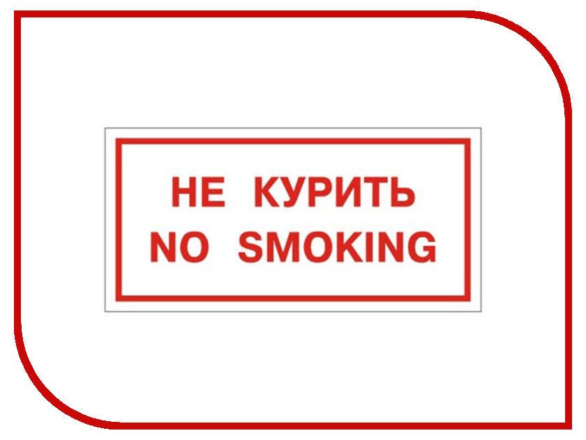 Фолиант Знак No smoking В05