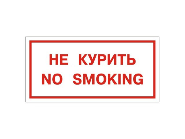 Знак Фолиант No smoking В05 знак фолиант ведется видеонаблюдение в70