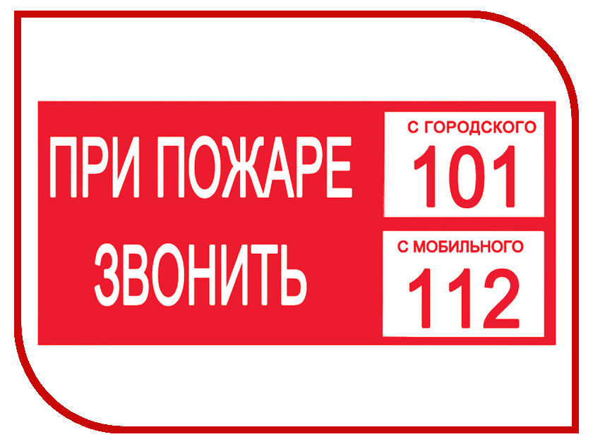 Фолиант Знак При пожаре звонить 101.С мобильного 112 В47н-101