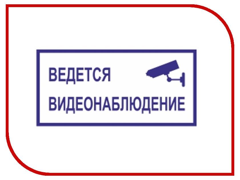 Фолиант Знак Ведется видеонаблюдение В70