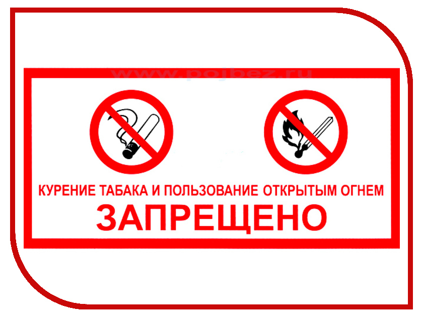 Фолиант Знак Курение табака и пользование открытым огнем запрещено ФЗ-87