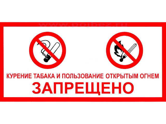 Знак Фолиант Курение табака и пользование открытым огнем запрещено ФЗ-87