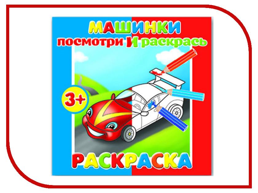 Раскраска Феникс+ Машинки 37280 рюкзак феникс машинки 44306