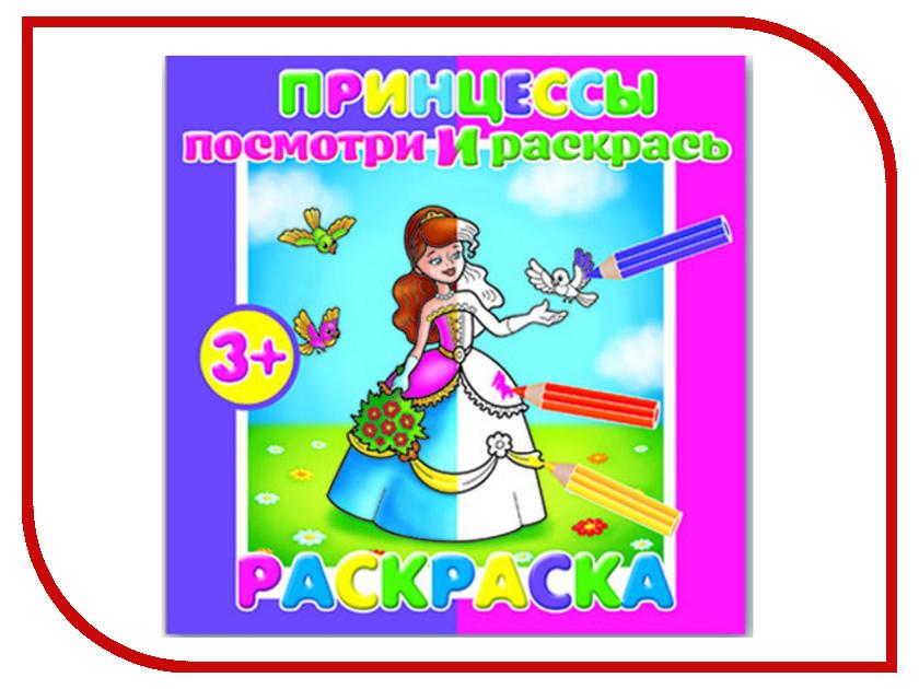 Раскраска Феникс+ Принцессы 37281 феникс раскраска мисс спорти