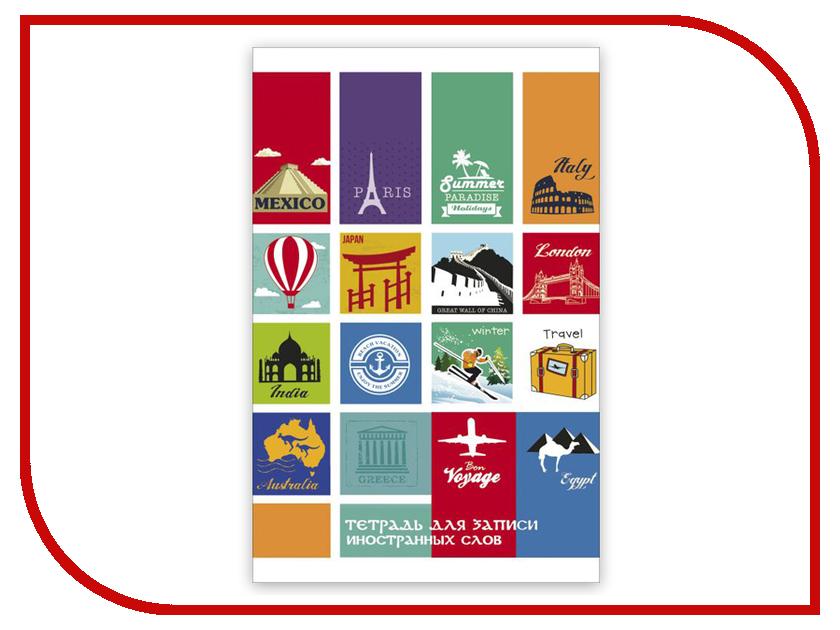 Тетрадь для записи иностранных слов Феникс+ Турне А6 32 листа 47077 учебники феникс история для бакалавров