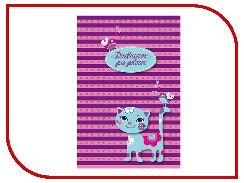 Дневничок для девочек Феникс+ Кошечка 47394