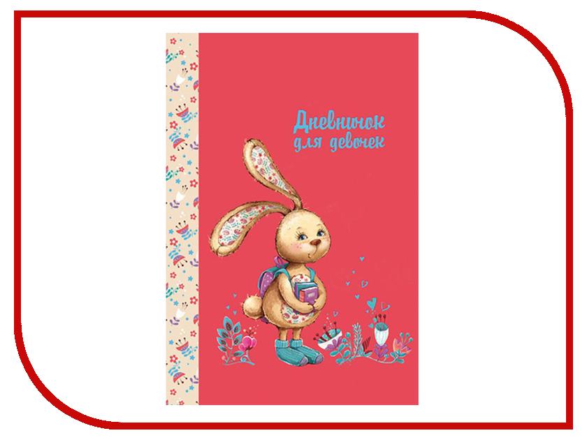 Дневничок для девочек Феникс+ Зайка 47393