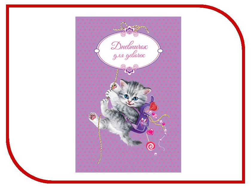 Дневничок для девочек Феникс+ Котенок 47392