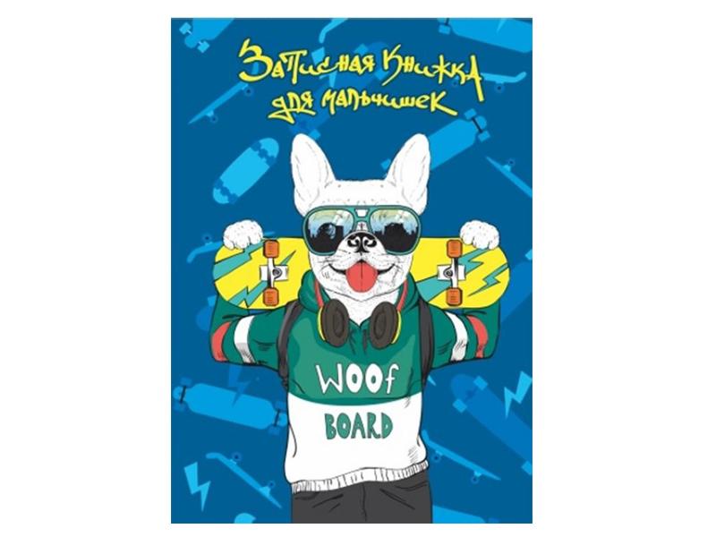 Записная книжка для мальчишек Феникс+ Стильный пес 47229