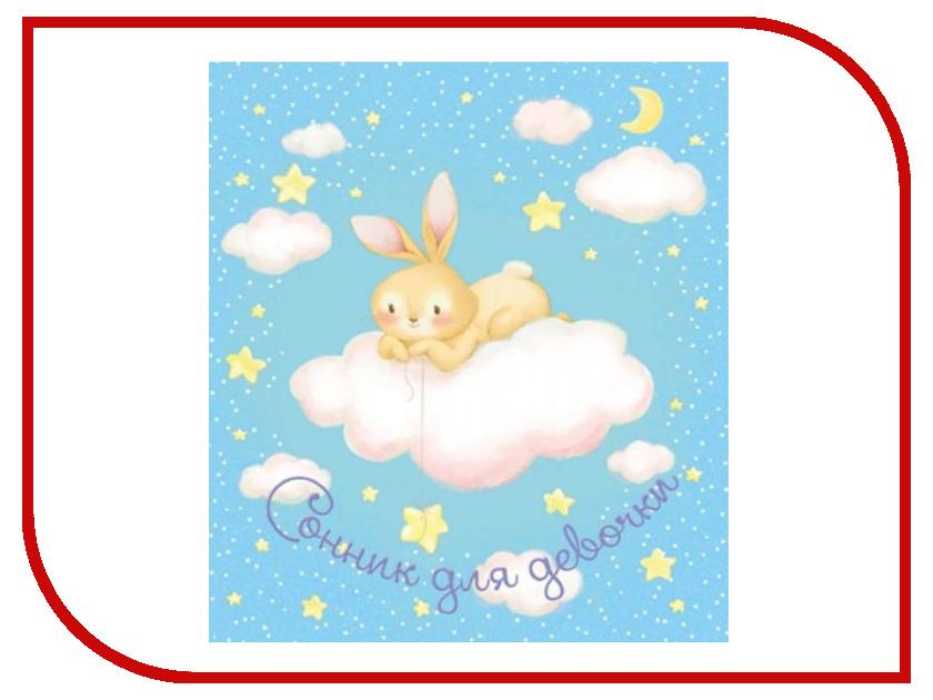Сонник для девочки Феникс+ Зайка на облачке 45701