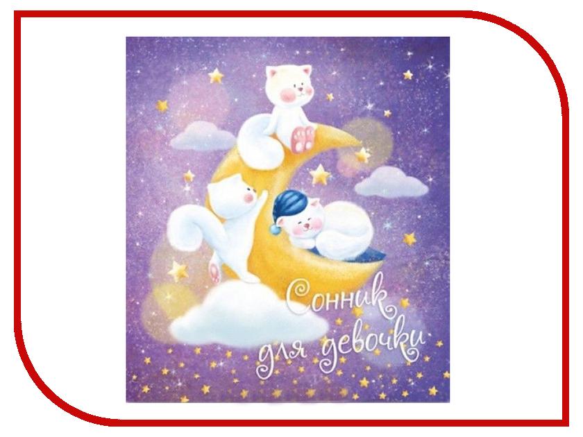 Сонник для девочки Феникс+ Котята на месяце 45698