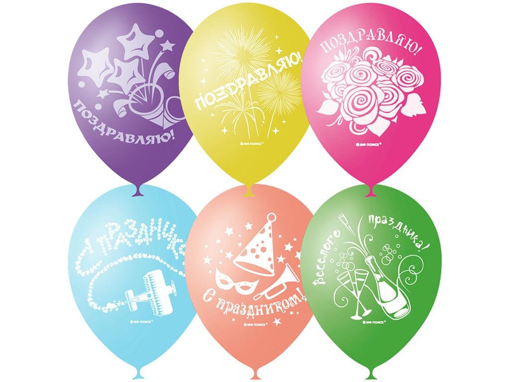 Набор воздушных шаров Поиск Праздничная тематика 30cm 50шт 4690296041373/41370