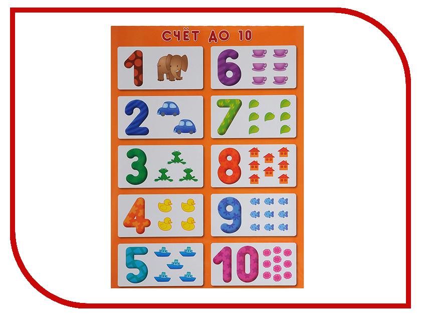 Обучающая книга Мозаика-Синтез Цифры - счет от 1 до 10 МС10101 обучающая книга мозаика синтез развивающие наклейки для малышей большой маленький мс10354