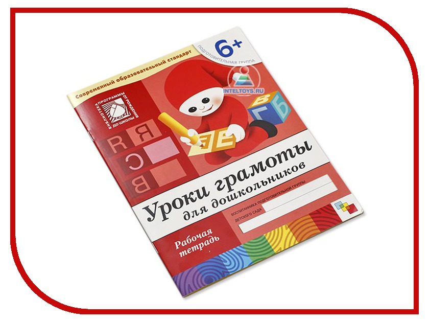 Обучающая книга Мозаика-Синтез Уроки Грамоты МС00372