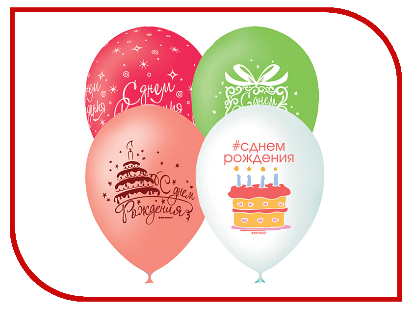 Набор воздушных шаров Поиск День Рождения Букет шаров 30cm 25шт 6 054 274 набор воздушных шаров поиск горошек 30cm 25шт black white 6 053 895