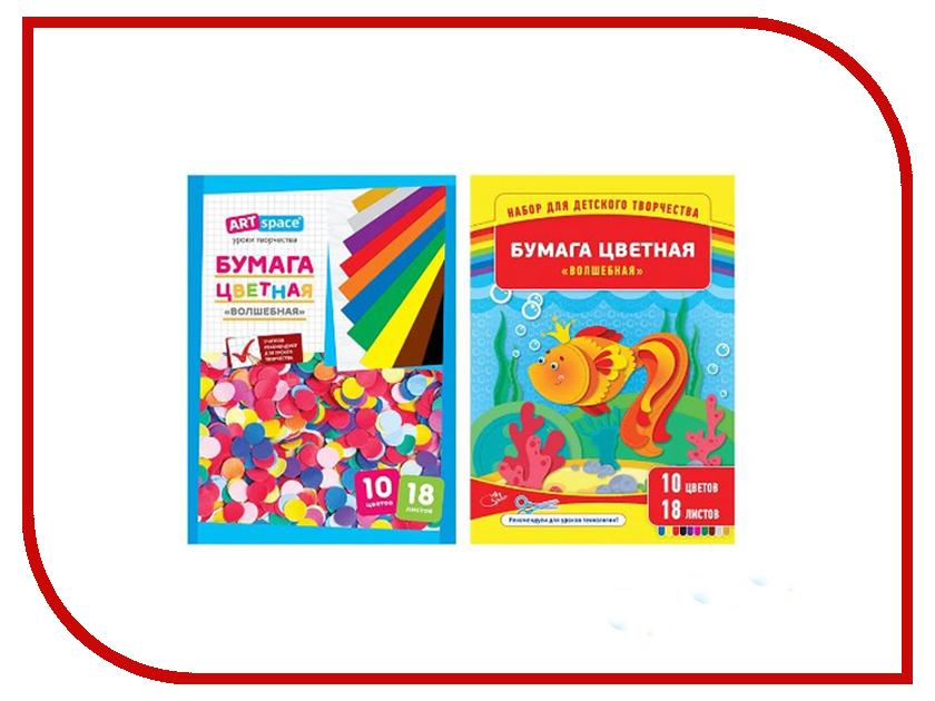 Цветная бумага ArtSpace Волшебная A4 18 листов 10 цветов Мелованная Нб18-10_1089 эксмо волшебная цветная двухсторонняя мелованная бумага 10л 10цв