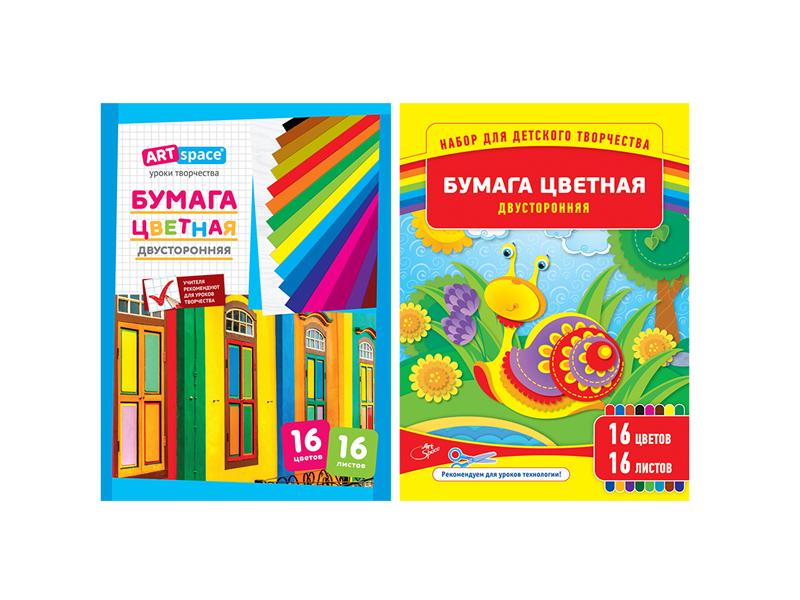 цена на Цветная бумага ArtSpace A4 16 цветов Немелованная Нб16-16дв_4291