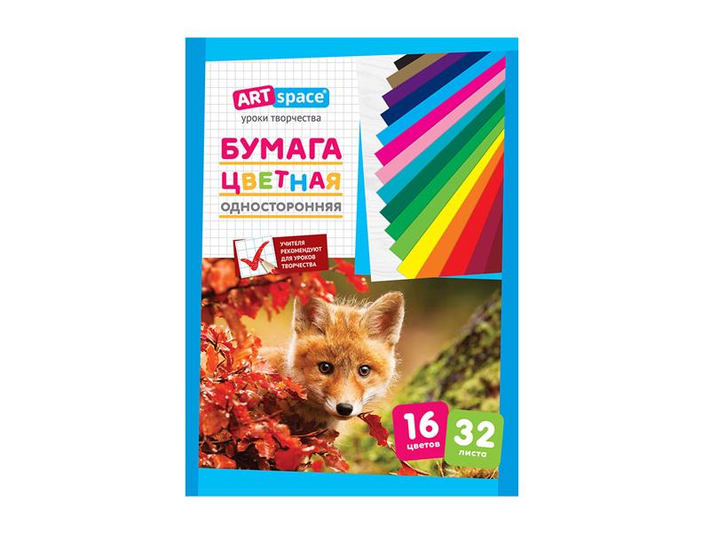 цена на Цветная бумага ArtSpace A4 32 листа 16 цветов Немелованная Нб32-16_15287