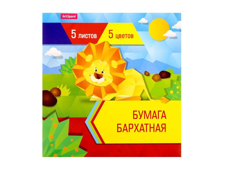 Цветная бумага ArtSpace 5 цветов Бархатная Нбх5-5_1812 цветная бумага artspace a4 16 листов 8 цветов нб16 8дв 043