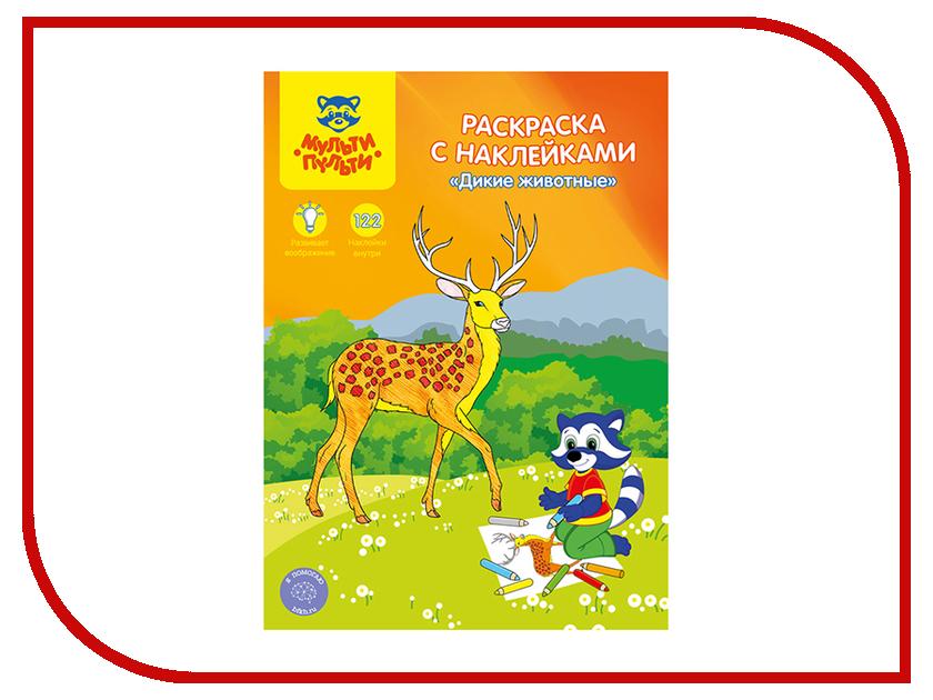 Раскраска Мульти-пульти Дикие животные с наклейками РС_15231 картины пластилином мульти пульти раскраска пластилином а4 лесные друзья