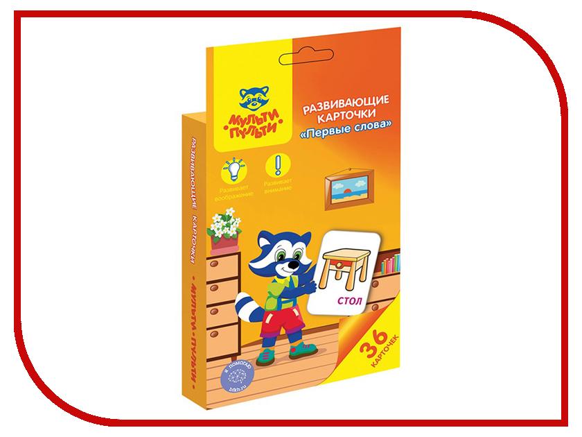 Обучающая книга Мульти-пульти Развивающие карточки Первые слова РК_20137