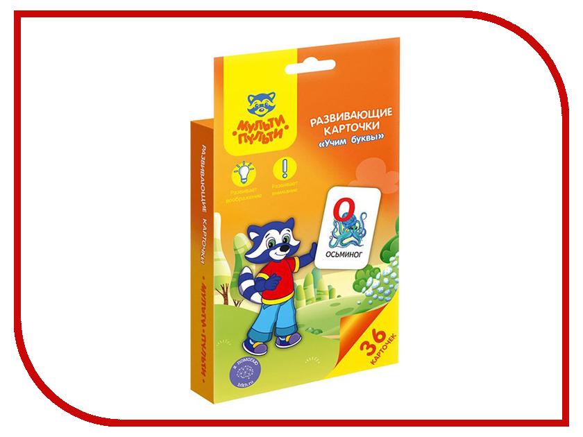 Фото - Пособие Мульти-пульти Развивающие карточки Учим буквы РК_16367 мульти пульти развивающие карточки учим цвета 36 шт