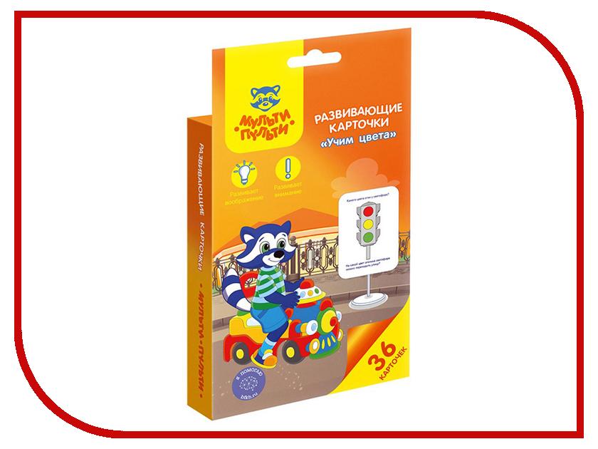 Фото - Пособие Мульти-пульти Развивающие карточки Учим цвета РК_16368 мульти пульти развивающие карточки учим цвета 36 шт