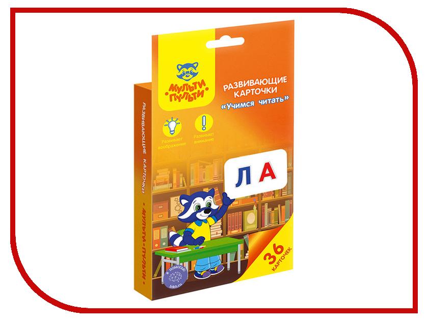 где купить Обучающая книга Мульти-пульти Развивающие карточки Учимся читать РК_16370 по лучшей цене