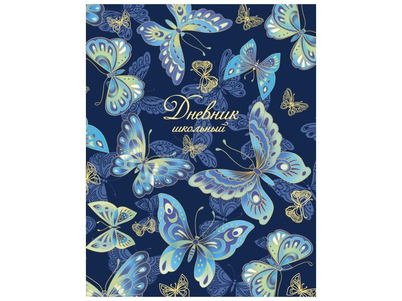 Дневник школьный Феникс+ Порхающие бабочки 46806 мой дневник бабочки