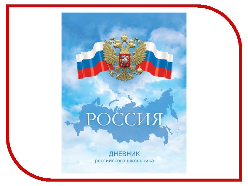 Дневник школьный Феникс+ Флаг и герб 46815