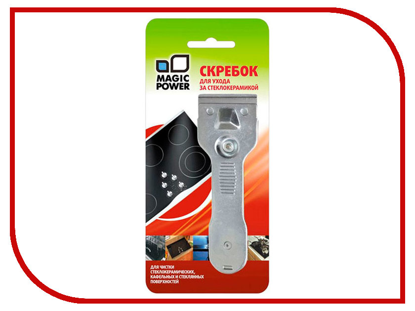 Аксессуар Скребок для ухода за стеклокерамикой Magic Power MP-603 аксессуар нож для мясорубок magic power mp 607 knk