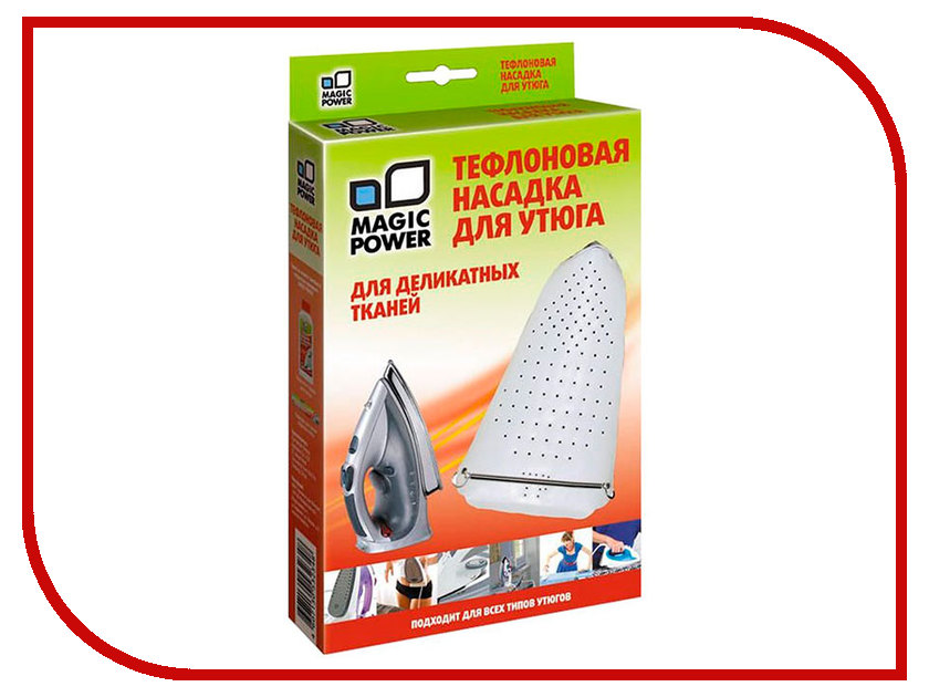Аксессуар Тефлоновая насадка для утюга для деликатных тканей Magic Power MP-613 аксессуар насадка waterpik tb 100e для wp 100