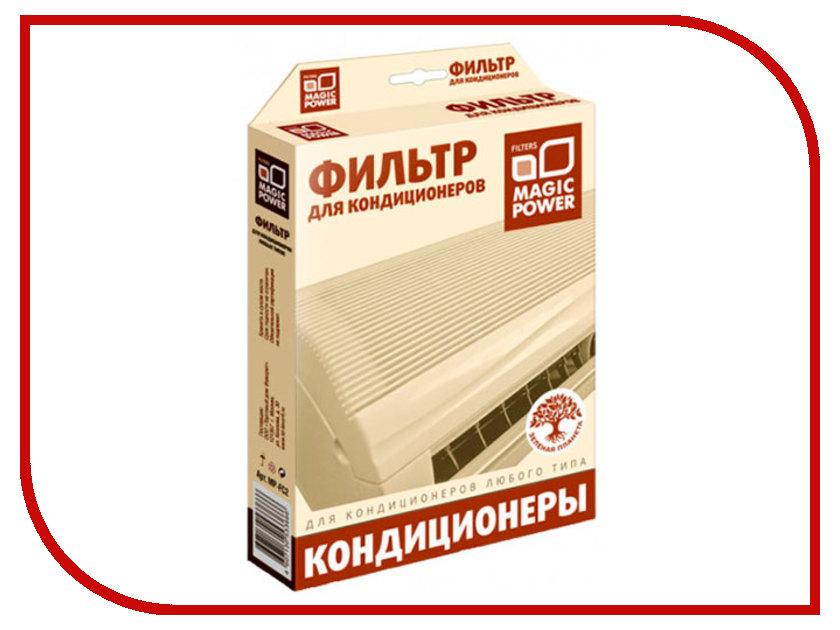 Аксессуар Фильтр для кондиционера Magic Power MP-FC2 фильтр magic power mp h 12 bs1