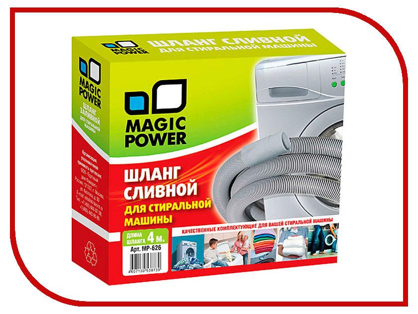 Аксессуар Шланг сливной сантехнический для стиральной машины Magic Power MP-626 4m аксессуар шланг сливной сантехнический для стиральной машины magic power mp 625 3m